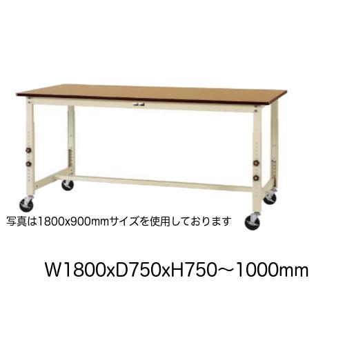 作業台 テーブル ワークテーブル ワークベンチ 180cm 75cm 高さ調整タイプ移動式 耐荷重 160kg ポリエステル 天板 工場 作業場 軽量