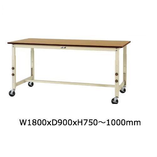 作業台 テーブル ワークテーブル ワークベンチ 180cm 90cm 高さ調整タイプ移動式 耐荷重 160kg ポリエステル 天板 工場 作業場 軽量