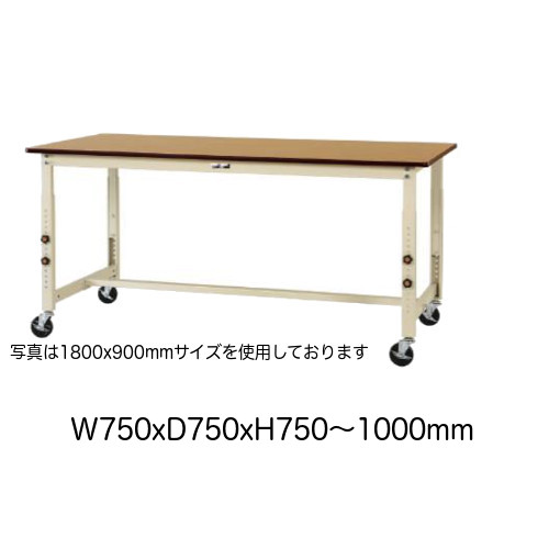 作業台 テーブル ワークテーブル ワークベンチ 75cm 75cm 高さ調整タイプ移動式 耐荷重 160kg ポリエステル 天板 工場 作業場 軽量