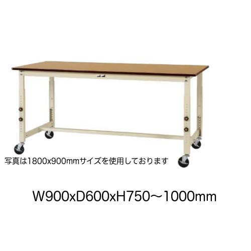 作業台 テーブル ワークテーブル ワークベンチ 90cm 60cm 高さ調整タイプ移動式 耐荷重 160kg ポリエステル 天板 工場 作業場 軽量