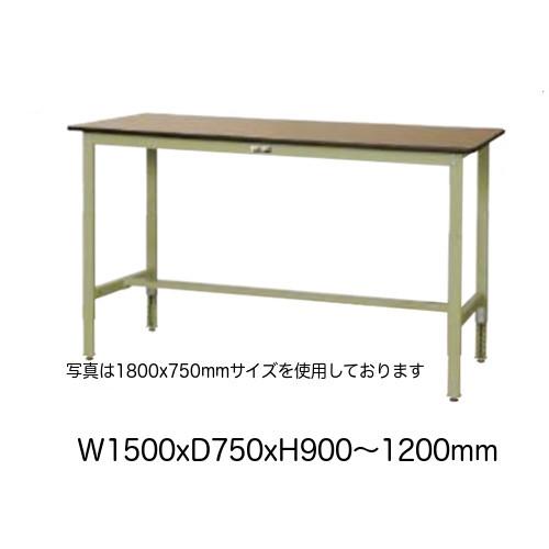 作業台 テーブル ワークテーブル ワークベンチ 150cm 75cm 高さ調整ハイタイプ 耐荷重 200kg ポリエステル 天板 工場 作業場 軽量 天板耐熱80度 表面硬度3H