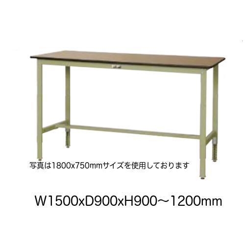 作業台 テーブル ワークテーブル ワークベンチ 150cm 90cm 高さ調整ハイタイプ 耐荷重 200kg ポリエステル 天板 工場 作業場 軽量 天板耐熱80度 表面硬度3H