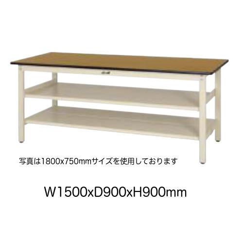 作業台 テーブル ワークテーブル ワークベンチ 150cm 90cm 固定式 ハイタイプ 中間棚(大)付き 耐荷重 300kg ポリエステル 天板 工場 作業場 軽量 天板耐熱80度 表面硬度3H