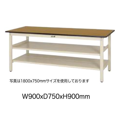 作業台 テーブル ワークテーブル ワークベンチ 90cm 75cm 固定式 ハイタイプ 中間棚(大)付き 耐荷重 300kg ポリエステル 天板 工場 作業場 軽量 天板耐熱80度 表面硬度3H