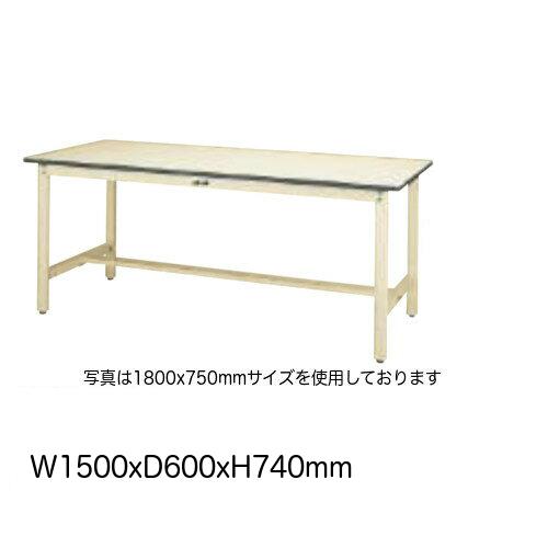 作業台 テーブル ワークテーブル ワークベンチ 150cm 60cm 固定式 耐荷重 300kg 塩ビシート 天板 工場 作業場 軽量 天板耐熱80度
