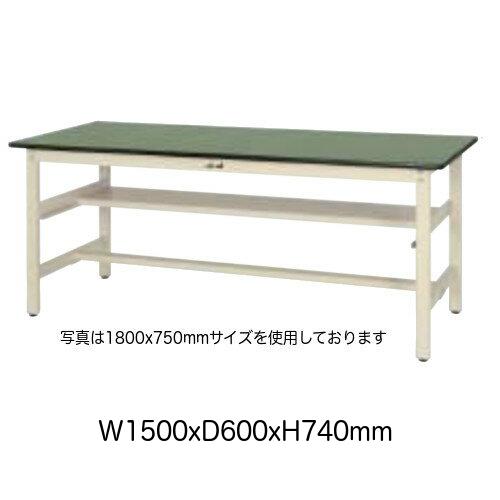 作業台 テーブル ワークテーブル ワークベンチ 150cm 60cm 固定式 中間棚付き 耐荷重 300kg 塩ビシート 天板 工場 作業場 軽量 天板耐熱80度