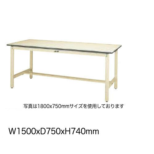 作業台 テーブル ワークテーブル ワークベンチ 150cm 75cm 固定式 耐荷重 300kg 塩ビシート 天板 工場 作業場 軽量 天板耐熱80度
