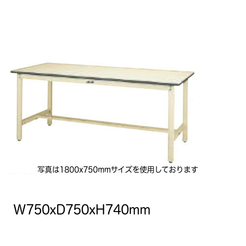 作業台 テーブル ワークテーブル ワークベンチ 75cm 75cm 固定式 耐荷重 300kg 塩ビシート 天板 工場 作業場 軽量 天板耐熱80度