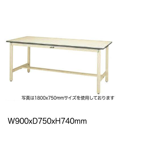 作業台 テーブル ワークテーブル ワークベンチ 90cm 75cm 固定式 耐荷重 300kg 塩ビシート 天板 工場 作業場 軽量 天板耐熱80度
