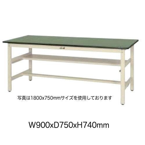 作業台 テーブル ワークテーブル ワークベンチ 90cm 75cm 固定式 中間棚付き 耐荷重 300kg 塩ビシート 天板 工場 作業場 軽量 天板耐熱80度
