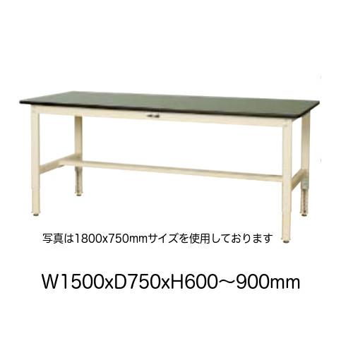 作業台 テーブル ワークテーブル ワークベンチ 150cm 75cm 高さ調整タイプ 耐荷重 200kg 塩ビシート 天板 工場 作業場 軽量 天板耐熱80度 表面硬度3H