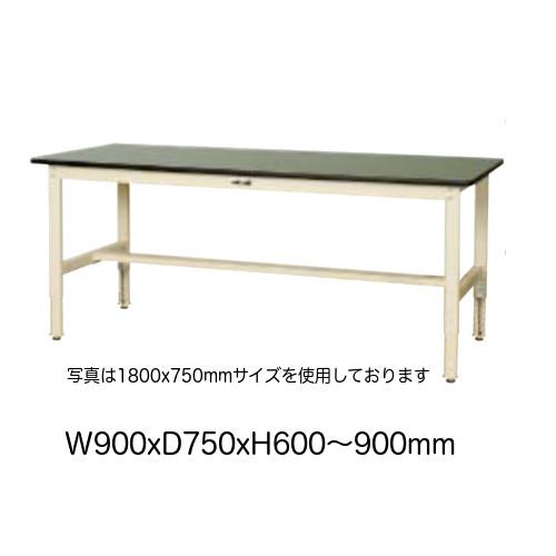 作業台 テーブル ワークテーブル ワークベンチ 90cm 75cm 高さ調整タイプ 耐荷重 200kg 塩ビシート 天板 工場 作業場 軽量 天板耐熱80度 表面硬度3H