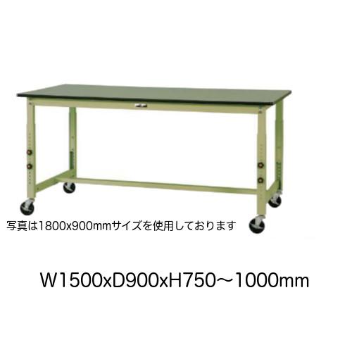 作業台 テーブル ワークテーブル ワークベンチ 150cm 90cm 高さ調整タイプ移動式 耐荷重 160kg 塩ビシート 天板 工場 作業場 軽量