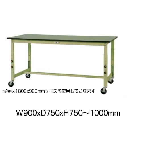 作業台 テーブル ワークテーブル ワークベンチ 90cm 75cm 高さ調整タイプ移動式 耐荷重 160kg 塩ビシート 天板 工場 作業場 軽量