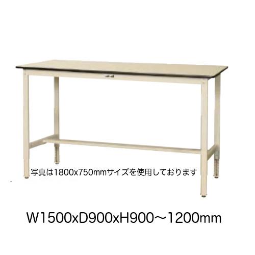 作業台 テーブル ワークテーブル ワークベンチ 150cm 90cm 高さ調整ハイタイプ 耐荷重 200kg 塩ビシート 天板 工場 作業場 軽量 天板耐熱80度