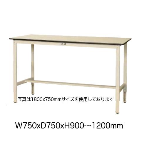 作業台 テーブル ワークテーブル ワークベンチ 75cm 75cm 高さ調整ハイタイプ 耐荷重 200kg 塩ビシート 天板 工場 作業場 軽量 天板耐熱80度