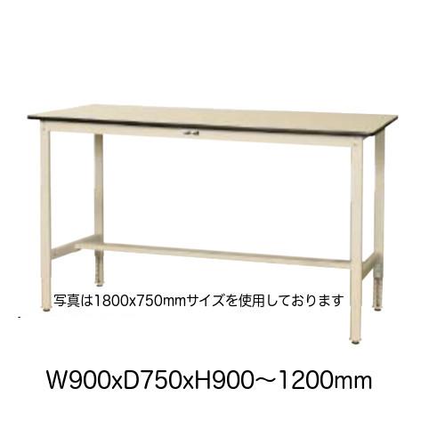 作業台 テーブル ワークテーブル ワークベンチ 90cm 75m 高さ調整ハイタイプ 耐荷重 200kg 塩ビシート 天板 工場 作業場 軽量 天板耐熱80度