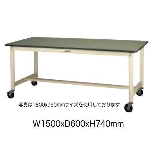 作業台 テーブル ワークテーブル ワークベンチ 150cm 60cm キャスター 移動式 耐荷重 160kg 塩ビシート 天板 工場 作業場 軽量 天板 耐熱80度 ワンタッチ 100φ ゴムキャスター