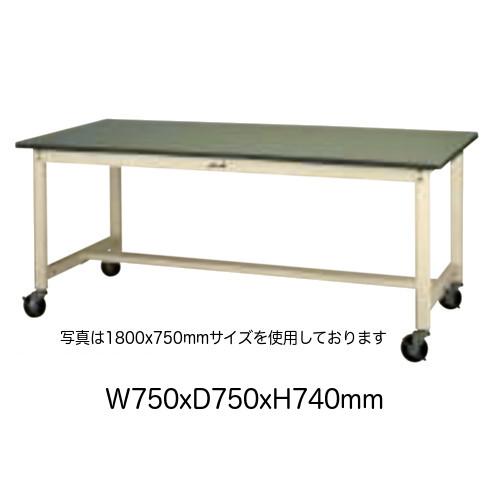 作業台 テーブル ワークテーブル ワークベンチ 75cm 75cm キャスター 移動式 耐荷重 160kg 塩ビシート 天板 工場 作業場 軽量 天板 耐熱80度 ワンタッチ 100φ ゴムキャスター