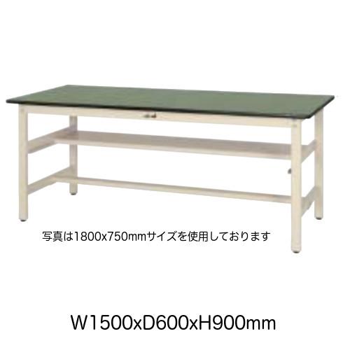 作業台 ワークテーブル ワークベンチ 150cm 60cm 固定式 ハイタイプ 中間棚付き 耐荷重 300kg 塩ビシート 天板 工場 作業場 軽量 天板耐熱80度