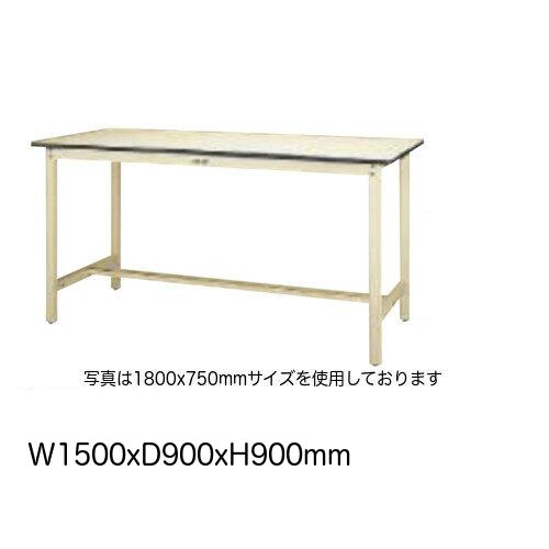 作業台 テーブル ワークテーブル ワークベンチ 150cm 90cm 固定式 ハイタイプ 耐荷重 300kg 塩ビシート 天板 工場 作業場 軽量 天板耐熱80度