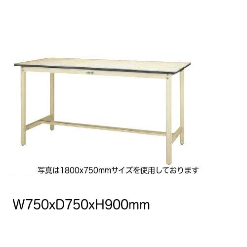 作業台 テーブル ワークテーブル ワークベンチ 75cm 75cm 固定式 ハイタイプ 耐荷重 300kg 塩ビシート 天板 工場 作業場 軽量 天板耐熱80度