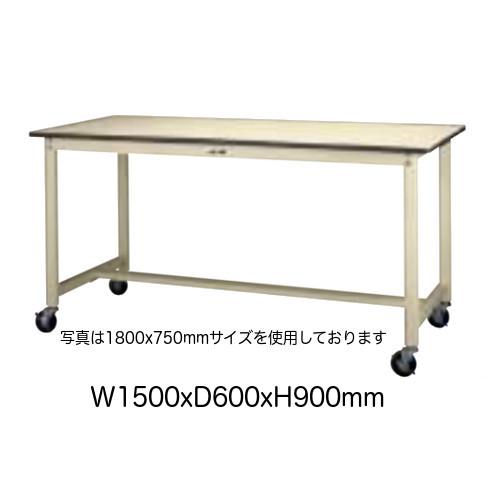 作業台 テーブル ワークテーブル ワークベンチ 150cm 60cm キャスター 移動式 ハイタイプ 耐荷重 160kg 塩ビシート 天板 工場 作業場 軽量 天板 耐熱80度 ワンタッチ 100φ ゴムキャスター