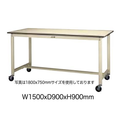 作業台 テーブル ワークテーブル ワークベンチ 150cm 90cm キャスター 移動式 ハイタイプ 耐荷重 160kg 塩ビシート 天板 工場 作業場 軽量 天板 耐熱80度 ワンタッチ 100φ ゴムキャスター