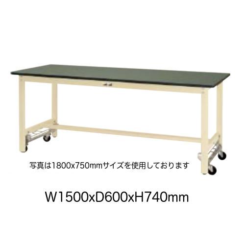 作業台 テーブル ワークテーブル ワークベンチ 150cm 60cm キャスター 移動式 耐荷重 300kg スチール 天板 工場 作業場 軽量 天板 ワンタッチ 75φ 自在