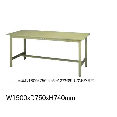 作業台 テーブル ワークテーブル ワークベンチ 150cm 75cm 固定式 耐荷重 300kg スチール 天板 工場 作業場 軽量 粉体塗装