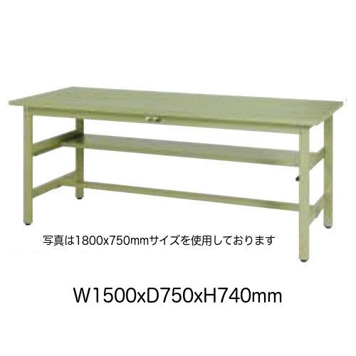 作業台 テーブル ワークテーブル ワークベンチ 150cm 75cm 固定式 中間棚付き 耐荷重 300kg スチール 天板 工場 作業場 軽量 耐汚染性
