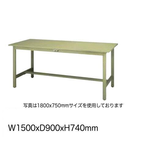 作業台 テーブル ワークテーブル ワークベンチ 150cm 90cm 固定式 耐荷重 300kg スチール 天板 工場 作業場 軽量 粉体塗装