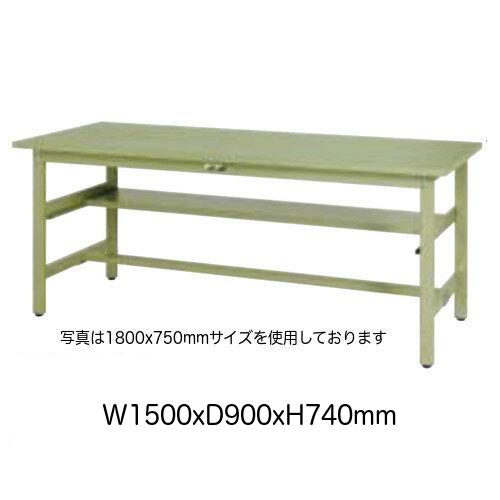 作業台 テーブル ワークテーブル ワークベンチ 150cm 90cm 固定式 中間棚付き 耐荷重 300kg スチール 天板 工場 作業場 軽量 耐汚染性