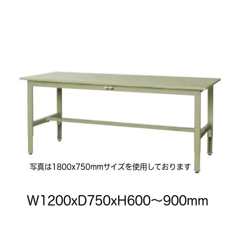 作業台 テーブル ワークテーブル ワークベンチ 120cm 75cm 高さ調整タイプ 耐荷重 200kg スチール 天板 工場 作業場 軽量 天板耐薬品性 耐汚染性