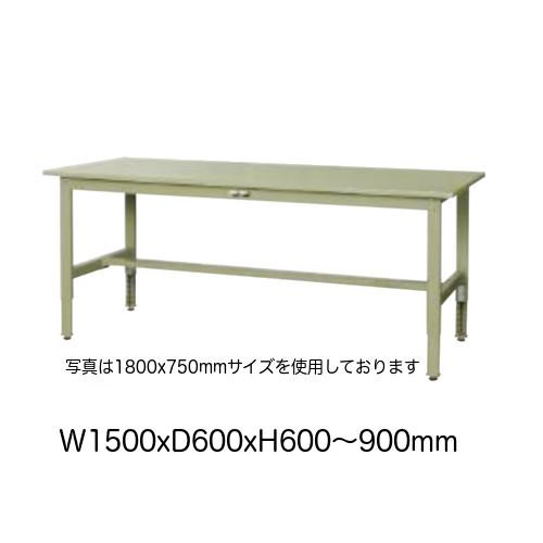作業台 テーブル ワークテーブル ワークベンチ 150cm 60cm 高さ調整タイプ 耐荷重 200kg スチール 天板 工場 作業場 軽量 天板耐薬品性 耐汚染性