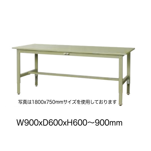 作業台 テーブル ワークテーブル ワークベンチ 90cm 60cm 高さ調整タイプ 耐荷重 200kg スチール 天板 工場 作業場 軽量 天板耐薬品性 耐汚染性