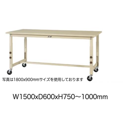 作業台 テーブル ワークテーブル ワークベンチ 150cm 60cm 高さ調整タイプ移動式 耐荷重 160kg スチール 天板 工場 作業場 軽量
