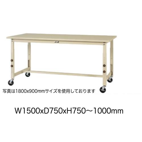 作業台 テーブル ワークテーブル ワークベンチ 150cm 75cm 高さ調整タイプ移動式 耐荷重 160kg スチール 天板 工場 作業場 軽量
