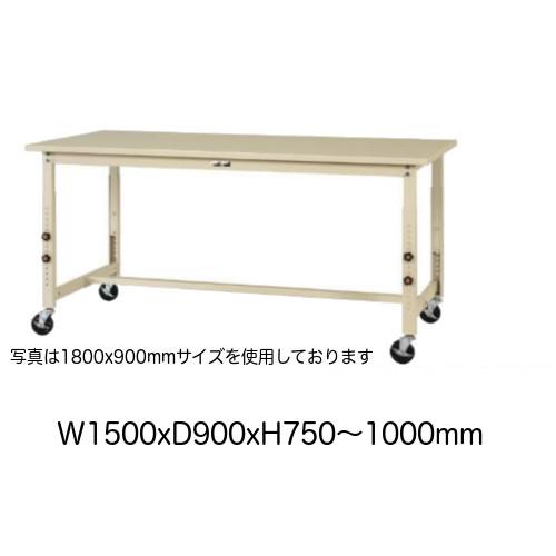 作業台 テーブル ワークテーブル ワークベンチ 150cm 90cm 高さ調整タイプ移動式 耐荷重 160kg スチール 天板 工場 作業場 軽量
