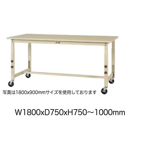 作業台 テーブル ワークテーブル ワークベンチ 180cm 75cm 高さ調整タイプ移動式 耐荷重 160kg スチール 天板 工場 作業場 軽量