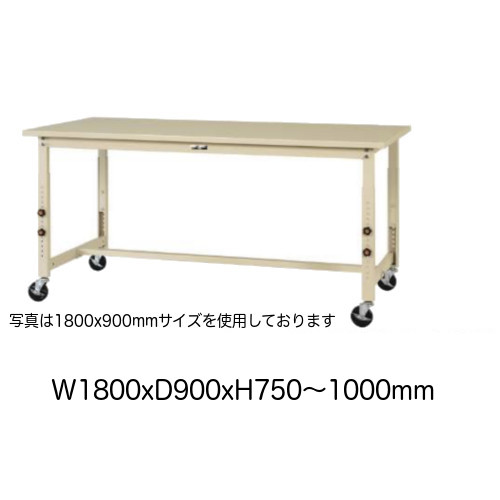 作業台 テーブル ワークテーブル ワークベンチ 180cm 90cm 高さ調整タイプ移動式 耐荷重 160kg スチール 天板 工場 作業場 軽量