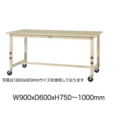 作業台 テーブル ワークテーブル ワークベンチ 90cm 60cm 高さ調整タイプ移動式 耐荷重 160kg スチール 天板 工場 作業場 軽量