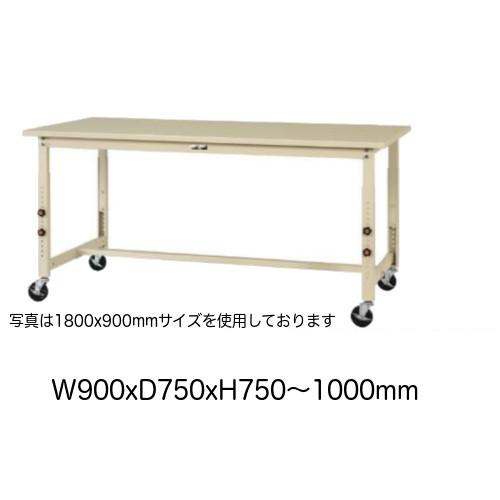 作業台 テーブル ワークテーブル ワークベンチ 90cm 75cm 高さ調整タイプ移動式 耐荷重 160kg スチール 天板 工場 作業場 軽量