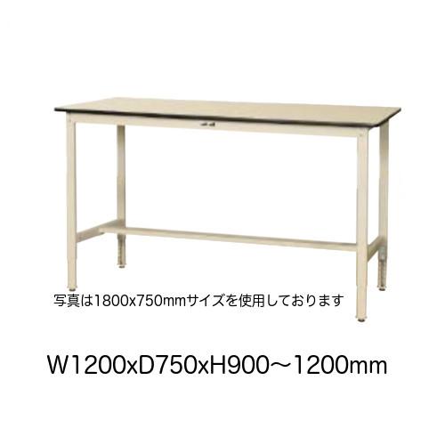 作業台 テーブル ワークテーブル ワークベンチ 120cm 75cm 高さ調整ハイタイプ 耐荷重 200kg スチール 天板 工場 作業場 軽量 天板耐薬品性 耐汚染性