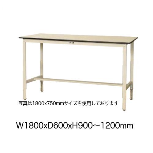 作業台 テーブル ワークテーブル ワークベンチ 180cm 60cm 高さ調整ハイタイプ 耐荷重 200kg スチール 天板 工場 作業場 軽量 天板耐薬品性 耐汚染性