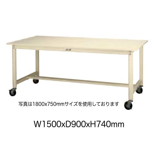作業台 テーブル ワークテーブル ワークベンチ 150cm 90cm キャスター 移動式 耐荷重 160kg 塩ビシート 天板 工場 作業場 軽量 天板 耐熱80度 ワンタッチ 100φ ゴムキャスター