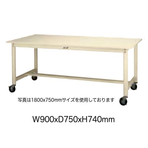 作業台 テーブル ワークテーブル ワークベンチ 90cm 75cm キャスター 移動式 耐荷重 160kg 塩ビシート 天板 工場 作業場 軽量 天板 耐熱80度 ワンタッチ 100φ ゴムキャスター