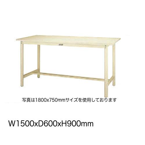 作業台 テーブル ワークテーブル ワークベンチ 150cm 60cm 固定式 ハイタイプ 耐荷重 300kg スチール 天板 工場 作業場 軽量 粉体塗装