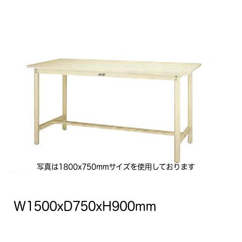 作業台 テーブル ワークテーブル ワークベンチ 150cm 75cm 固定式 ハイタイプ 耐荷重 300kg スチール 天板 工場 作業場 軽量 粉体塗装