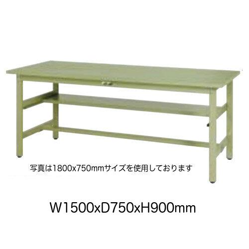 作業台 ワークテーブル ワークベンチ 150cm 75cm 固定式 ハイタイプ 中間棚付き 耐荷重 300kg スチール 天板 工場 作業場 軽量 耐汚染性